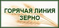 Горячая линия зерно
