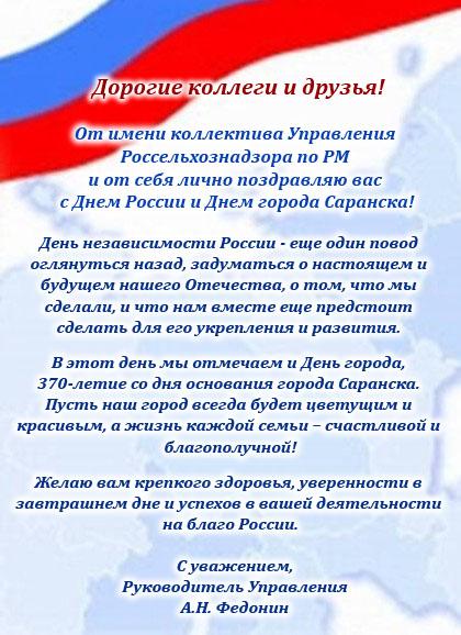 12 июня – День России и День города Саранска!!!