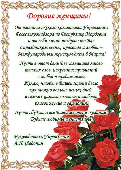 С 8 Марта – Международным женским днем!!!