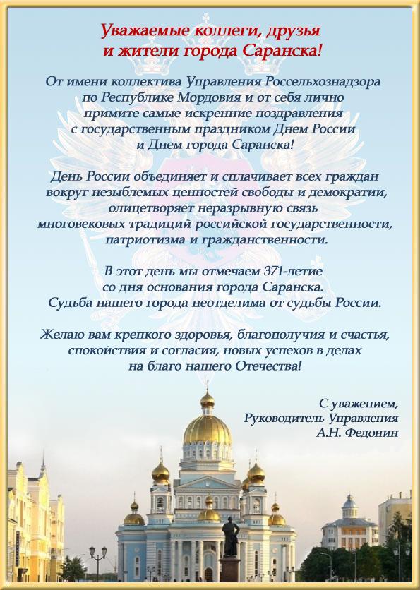 Программа мероприятий, посвященных Дню города в Саранске