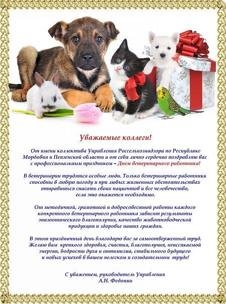 День ветеринарного работника поздравления прикольные