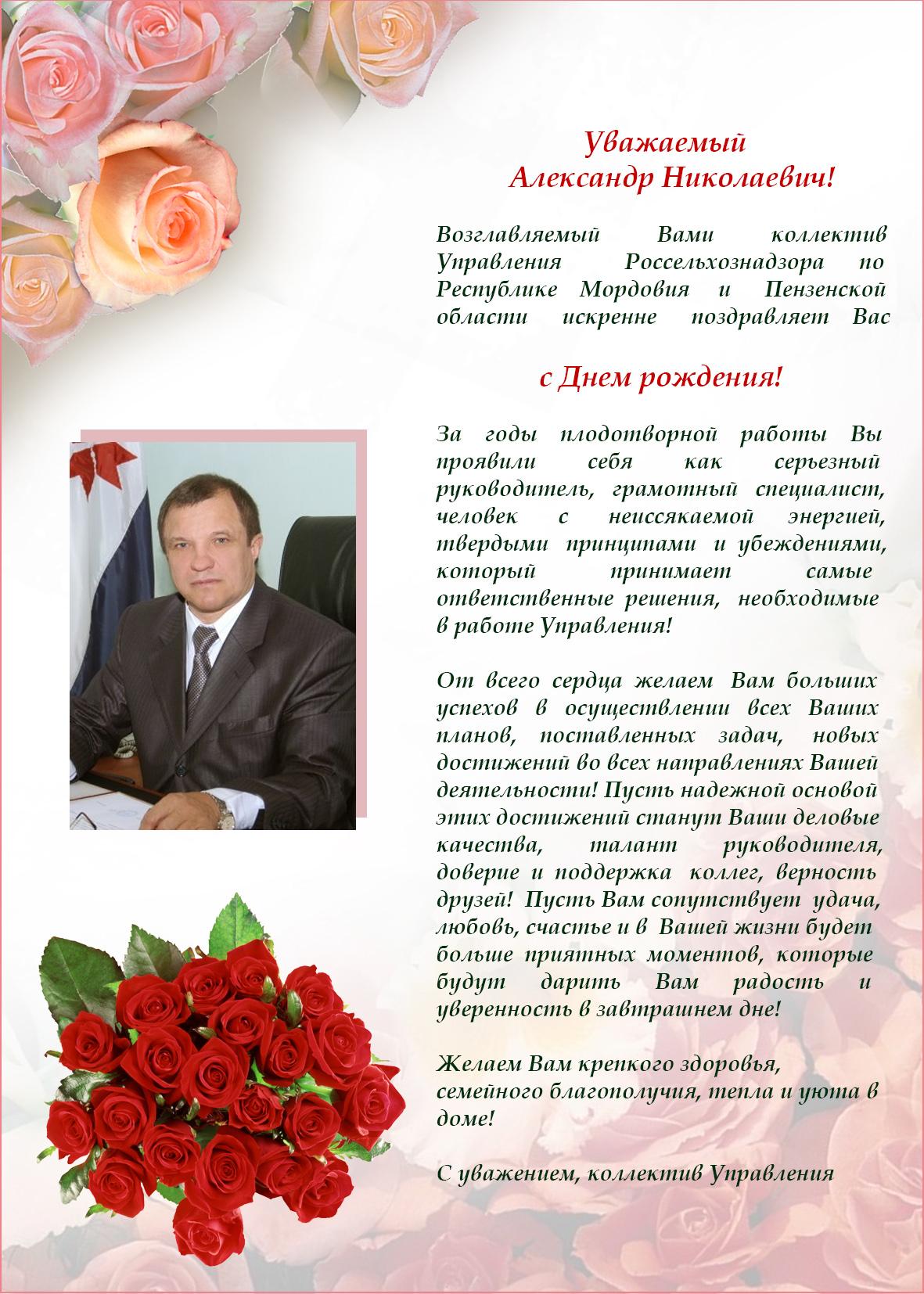 Официальное поздравление с днем рождения руководителя от руководителя 35